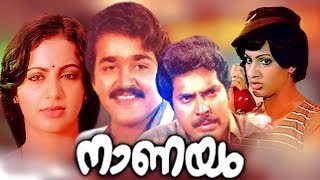 NANAYAM MASTERMALAYALAM FULL MOVIE  | Super Hit  Malayalam Movie