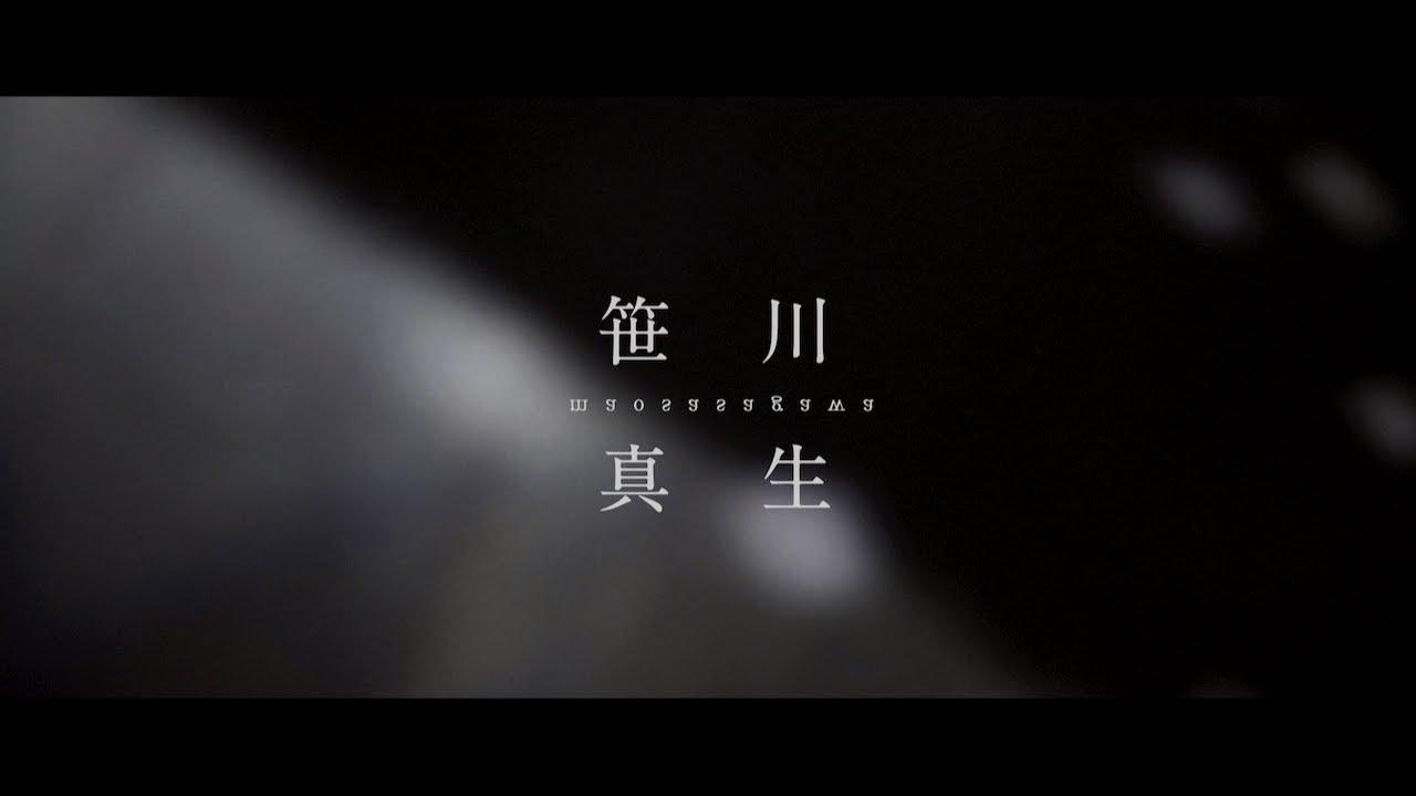 笹川真生 - 配信単独公演「ひかりのそこ」 / Teaser