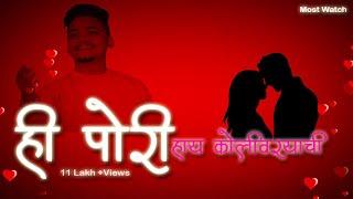 Valentine day special 2019 | he Pori hay koliwaryanchi marathi song| shreyash Patil present|