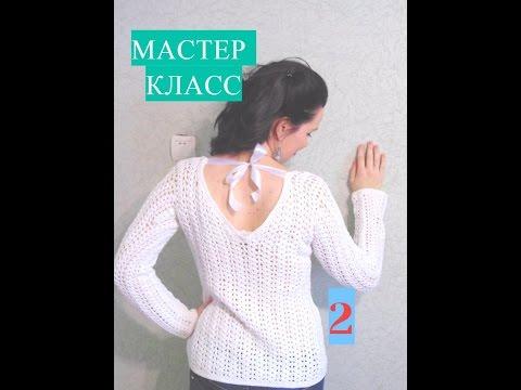 Мастер класс по вязанию кофты с открытой спиной крючком для девушки. Часть 2