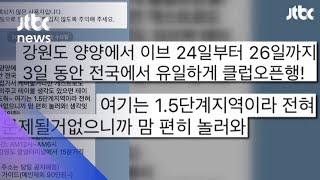 """""""양양은 1.5단계, 대규모 파티 놀러와"""" 클럽 홍보 글 논란 / JTBC 사건반장"""