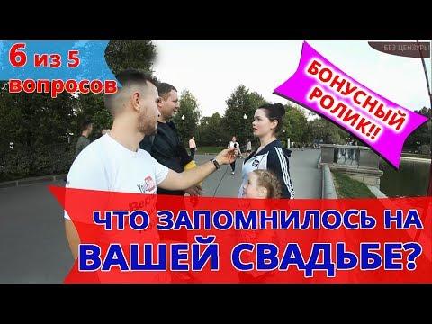 ОТЗЫВЫ ЛЮДЕЙ О СВОЕЙ СВАДЬБЕ! (опрос москвичей) Свадьба Без Цензуры