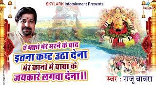 न्यू कृष्णा भजन........Ae Bhakto Mere Marne Ke Baad By Raju Bawra