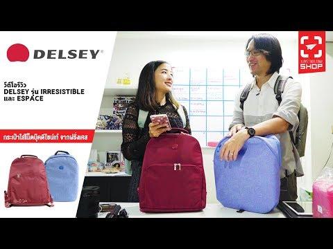 [SHOP] กระเป๋า Delsey รุ่น Irresistible และ Espace กระเป๋าเป้ใส่ Notebook - วันที่ 12 Jul 2017