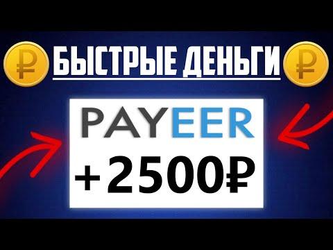 Быстрые деньги в интернете! Стабильно зарабатываю на сайтах и играх!