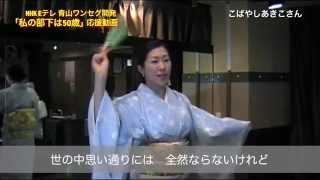「私の部下は50歳」応援動画/こばやしあきこ 編 小林亜紀子 検索動画 27