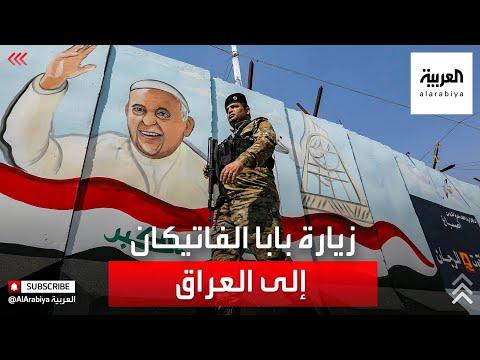 تفاصيل عن أبرز محطات زيارة بابا الفاتيكان إلى العراق