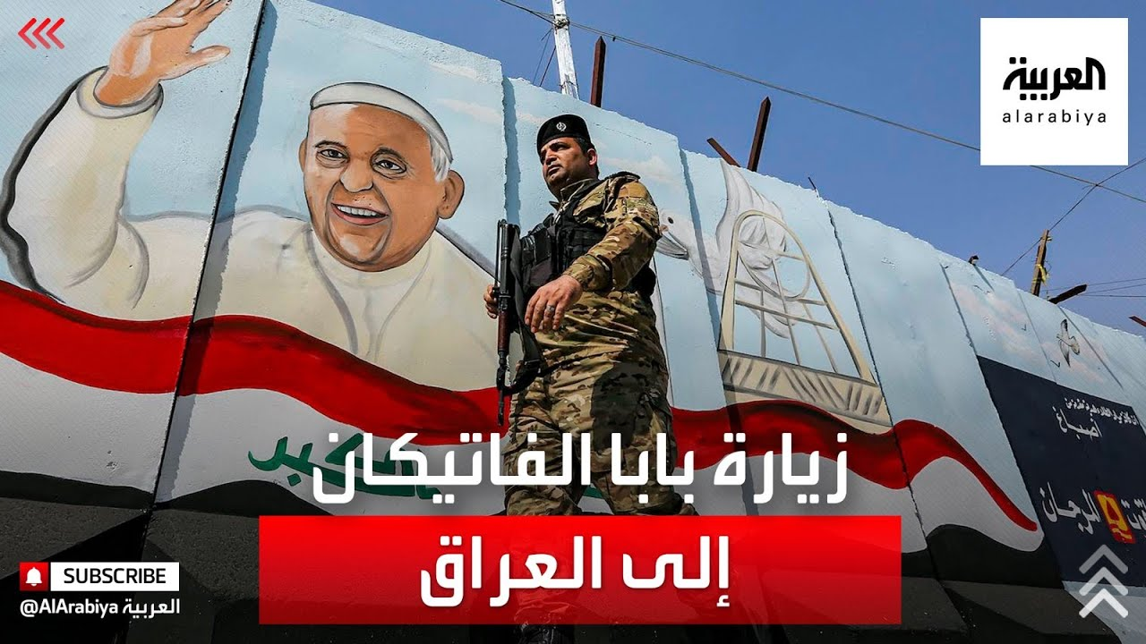 تفاصيل عن أبرز محطات زيارة بابا الفاتيكان إلى العراق  - 19:59-2021 / 3 / 4