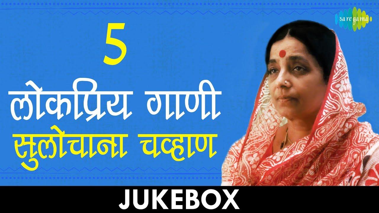 5 लोकप्रिय गाणी | Lyrical Jukebox | Sulochana Chavan