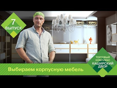 """Советы от ТК """"Каширский Двор"""": Как выбрать корпусную мебель"""
