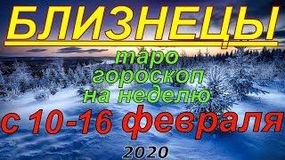 ГОРОСКОП БЛИЗНЕЦЫ С 10 ПО 16 ФЕВРАЛЯ.2020