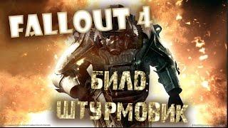 Гайды Fallout 4 билд Штурмовик автомат