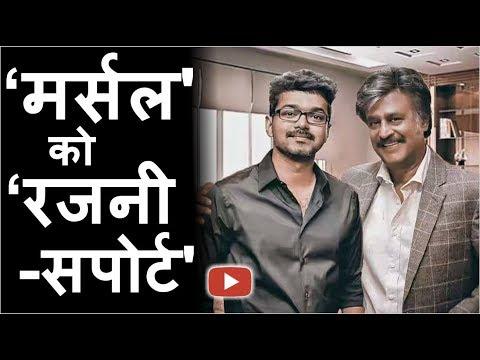 Jiske Sath 'Sarkar' Nahi Hoti, Uske Sath 'Rajni' Hota Hai | Rajinikanth | Marsal