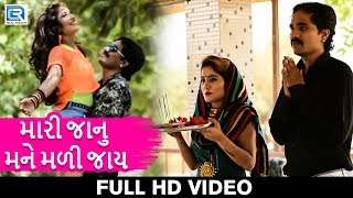 Mari Janu Mane Madi Jaai New Gujarati Song 2018 | Vishnu Limbachiya | FULL HD VIDEO