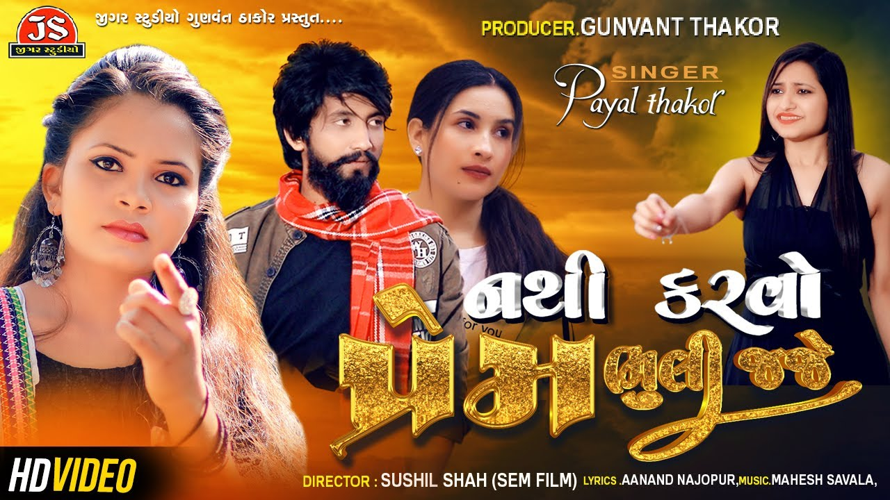 Nathi Karavo Prem Bhuli Jaje | Payal Thakor | Latest Gujarati Song 2021 | Jigar Studio