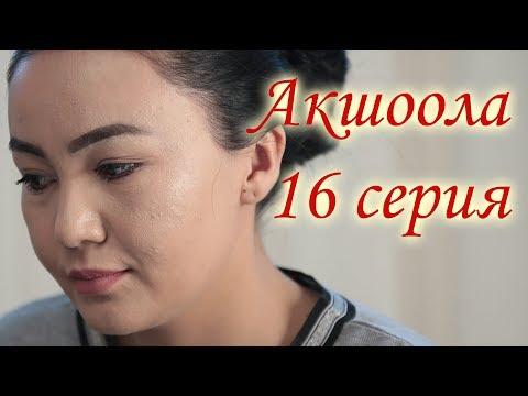 Акшоола 16 серия - Кыргыз кино сериалы