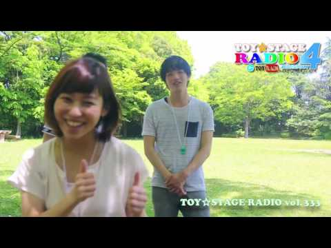 TOY☆STAGE RADIO vol.333 〜プチ運動会〜