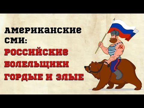 Американские СМИ: российские болельщики гордые и злые