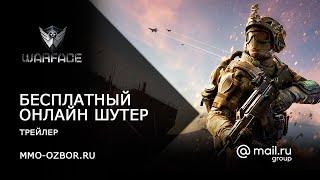 Онлайн игра Warface: Трейлер