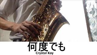 クリスタルケイの「何度でも」をアルトサックスで演奏してみた。 長内音...