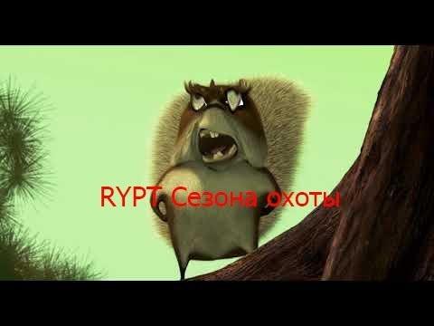 RYTP Сезона охоты