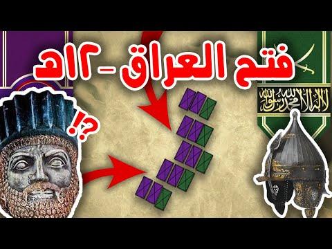 فتح العراق ⚔️ | 12 هجري | وثائقي