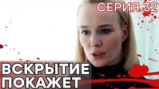 🔪 Сериал ВСКРЫТИЕ ПОКАЖЕТ - ФИНАЛ 1 сезон - 32 СЕРИЯ