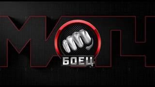 Анонс канала Матч Боец Box W Boets SD
