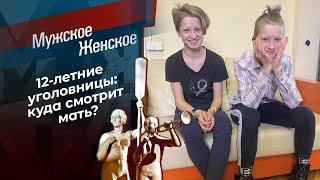 Полный близнец. Мужское / Женское. Выпуск от 29.04.2021