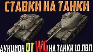 СРОЧНО! НЕ ТРАТЬ БОНЫ, ОНИ НУЖНЫ WOT! ПРЕМИУМ ТАНКИ ЗА БОНЫ В БУДУЩЕМ!  World of Tanks