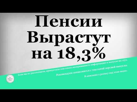 Пенсии Вырастут на 18,3%