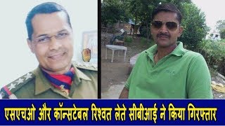 Chandigarh Police II Chandigarh Police SHO II CBI Arrested II Police Officer II Taking Bribe