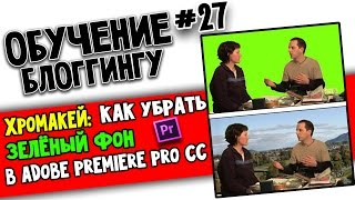 ХРОМАКЕЙ: Как убрать зеленый фон в Adobe Premiere Pro CC