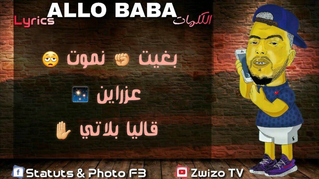 Download Lbenj - Allo Baba ( lyrics / الكلمات)