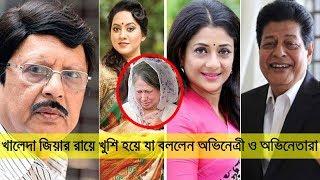 খালেদা জিয়াকে কারাগারে পাঠানোয় খুশি হয়ে যা বললেন অভিনয় শিল্পীরা | Khaleda Zia | Bangla News Today