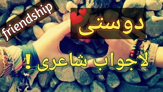 Friendship Poetry Dosti shayari Friendship Day special 2 line Poetry in Urdu-Sad Poetry
