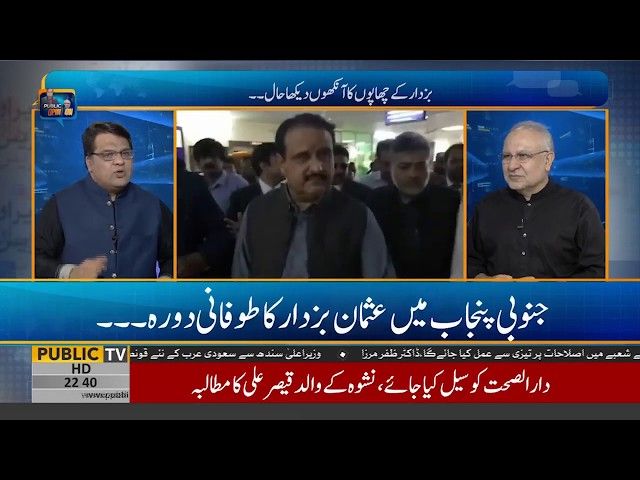 Usman Buzdar should make some system instead of inroad policy says Muhammad Ali Durrani