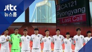 축구대표팀 베이징 도착…