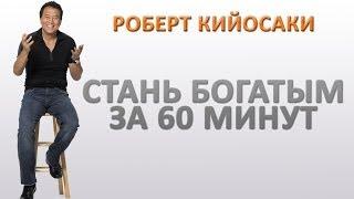 Роберт Кийосаки: Как Стать Богатым за 60 минут. Лекция от Роберта Кийосаки