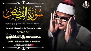 أخشع تلاوة على وجه هذه الأرض خشوع لا يوصف !! للشيخ محمد صديق المنشاوي (سورة القصص)  جودة عالية HD