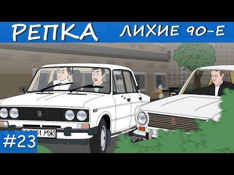 """НАЧАЛО КОНЦА? Репка """"Лихие 90-е"""" 3 сезон 4 серия (Анимация)"""