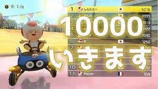 【マリオカート8DX】キノピオを10000の世界に連れていく