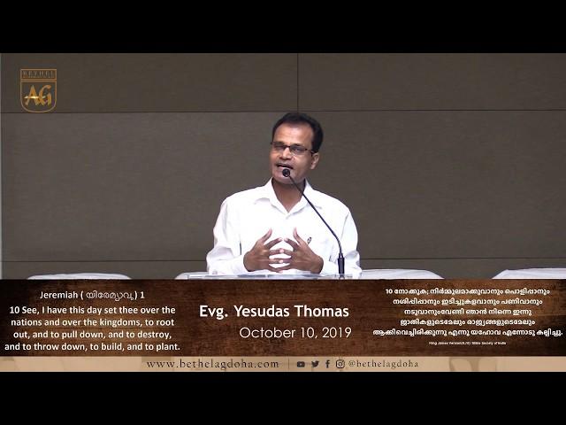 Br Yesudas Thomas | Spiritual Gifts (പ്രവചനം) - Bible Study Part - 7 |10 October 2019