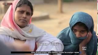 רואים עולם - סחר נערות בהודו