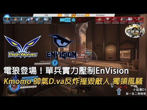 [APAC 2017] FW對決EnVision 第一至二場精華:Kmomo帥氣D.va反炸摧毀敵人 獨領風騷   小組賽D1