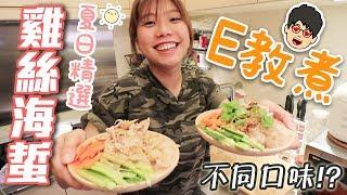 夏日精選 ! 雞絲海蜇 - E教煮 #5