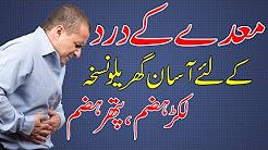 Meda Ke Dard Ka Azmuda Gharelu Ilaj   Stomach Pain Treatment in Urdu / Hindi