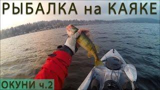 Рыбалка на Каяке ОКУНЬ 30см - ШОК! (Kayak Perch Fishing)(Вторая часть зимней рыбалки на каяке на окуней. По приманкам ловил на дождевые черви, потом на морскаую..., 2016-01-09T14:53:50.000Z)