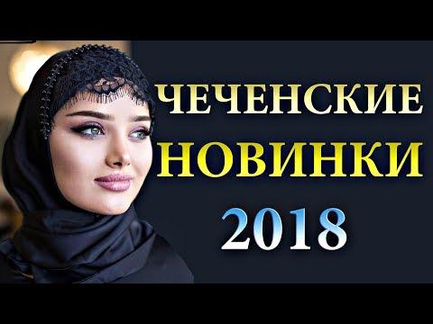 Красивая чеченская песня new 2015.