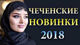Чеченские Новинки 2018 НОВЫЙ СБОРНИК ПЕСЕН Слушать Онлайн Бесплатно
